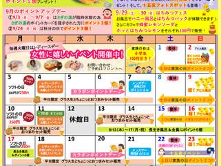 9月のイベントカレンダーができました☆