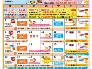 7月のイベントカレンダーができました☆