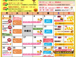 10月のイベントカレンダーができました☆