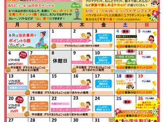 8月のイベントカレンダーができました☆