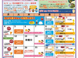 6月のイベントカレンダーができました☆