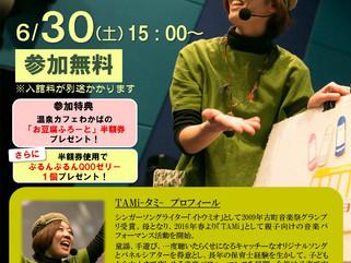 親子で一緒に楽しめる音楽ライブ30日開催♪