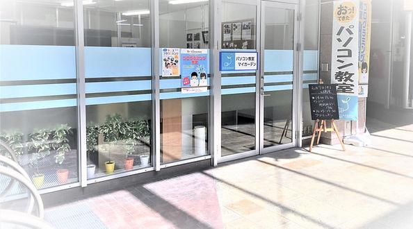 パソコン教室マイガーデン
