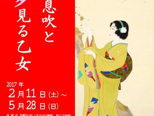 春季特別展「春の息吹と夢見る乙女」