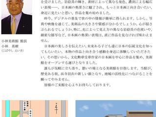開館記念特別展「富士と女性 —日本の心—」