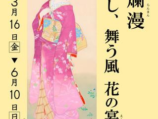 春季特別展「春爛漫(らんまん) 愛(いと)し、舞う風 花の宴(えん)」