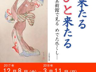冬季特別展「福来たる ひと来たる —美術館で見る めでた尽くし—」