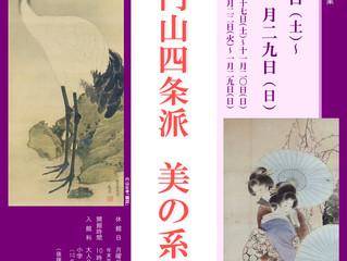 特別展「京都円山四条派 美の系譜」