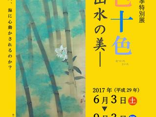 開館1周年記念 夏季特別展「夏色十色(なついろといろ) —山水の美—」