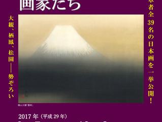秋季特別展 文化勲章制定80周年「文化勲章受章の画家たち」