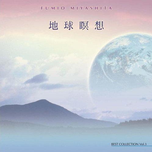 ベストコレクションVol.3 地球瞑想