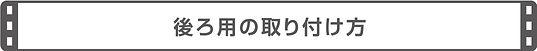 トリセツ3.jpg