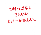 005_吹き出し_要望3.png