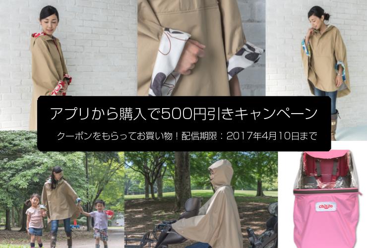アプリから購入で500円引きキャンペーン