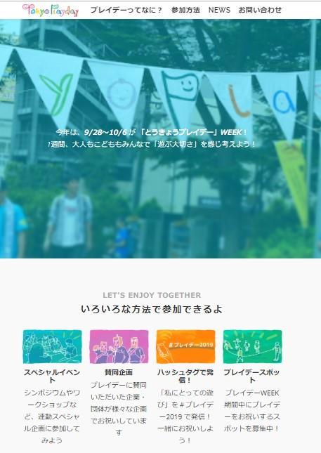 TokyoPlaydayのサイト