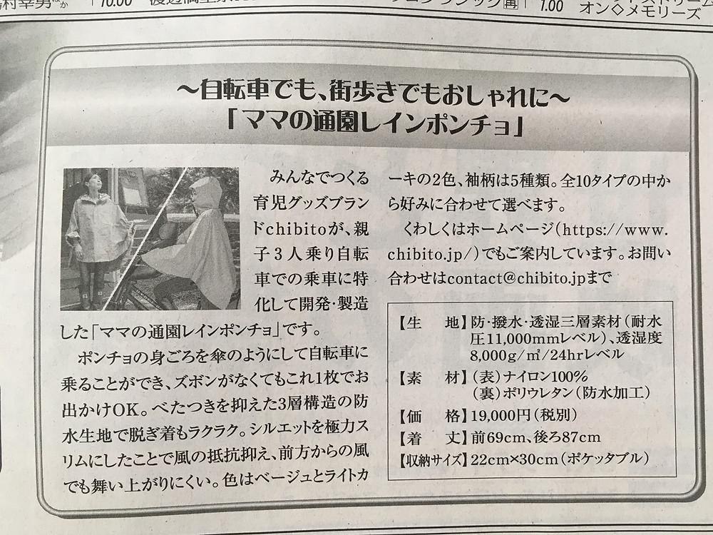東京新聞に掲載されたママの通園レインポンチョ