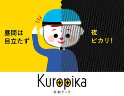 黒い反射材kuropika リフレクター