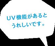 モニターさんの声「UV機能があるとうれしいです」