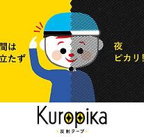 黒い反射材kuropika