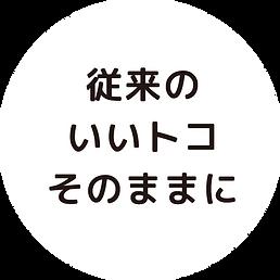 005_従来1.png