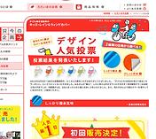 chibitoデザイン投票