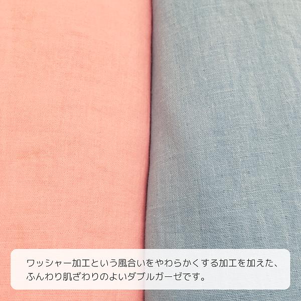 ピンクと水色生地.png