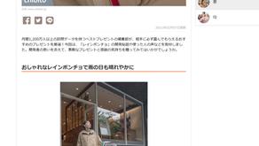 日本最大級のプレゼント&ランキングサイト  ベストプレゼントで「レインポンチョ」が出産祝い10選に選ばれました