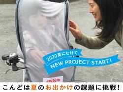 chibitoサマーカバープロジェクト