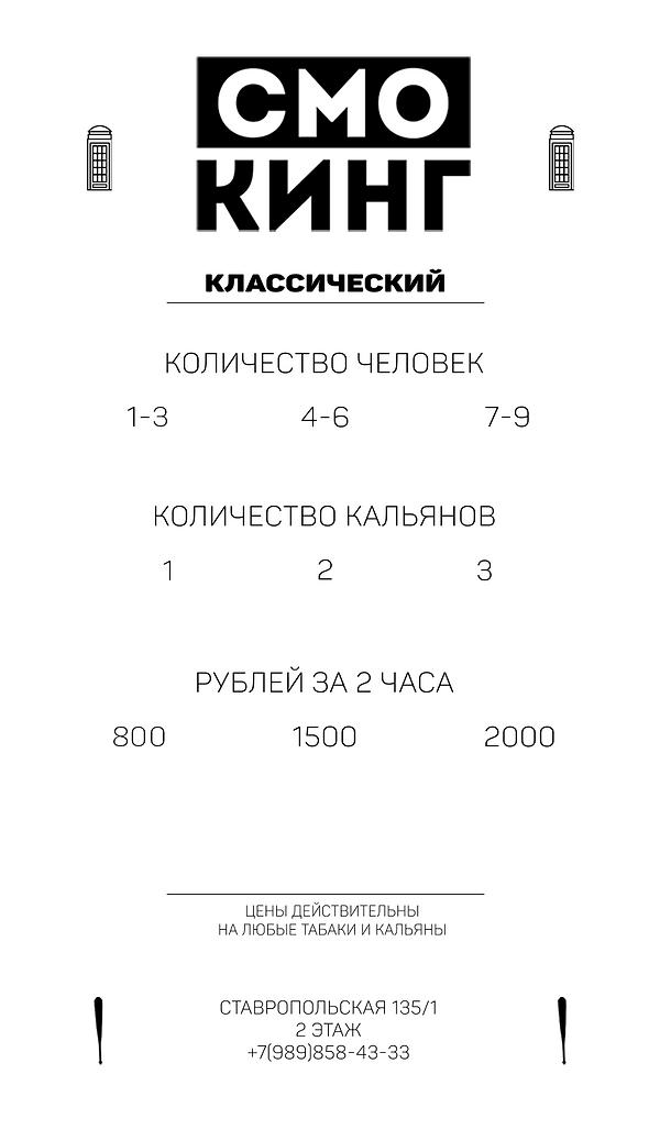 Меню кальянное(исходник)70х120.png