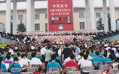 Tiannmen Square