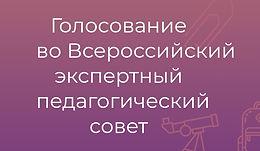 Итоги всенародного голосования #Педсовет2020
