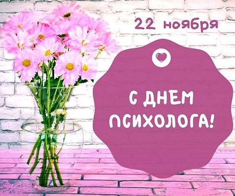 С Днем психолога в России!