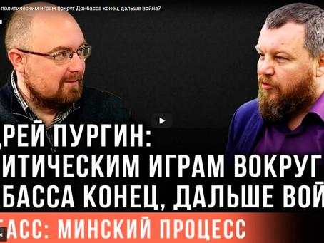Андрей Пургин: политическим играм вокруг Донбасса конец, дальше война?