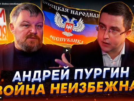 Война неизбежна? — интервью Андрея Пургина проекту «Миронов Де-Факто»