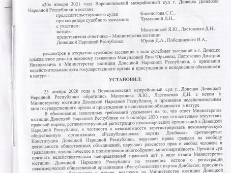 Суды и чиновники ДНР живут без закона