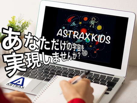 ASTRAX KIDS 講座レンタル中です