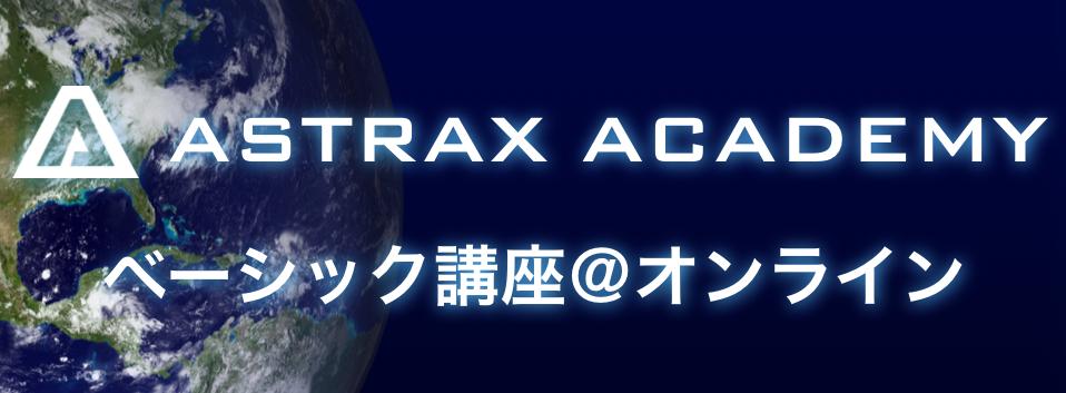 ASTRAX ACADEMYオンライン講座