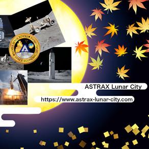 今日は中秋の名月。そして、明日は満月です。