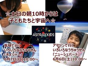 アマゾンで?気球で?今週末も宇宙へ。