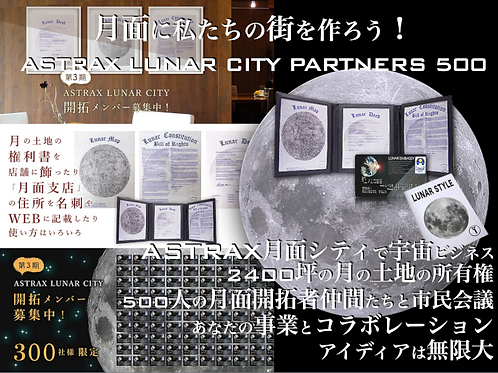 ASTRAX月面シティ開拓者メンバーシップ (ビジネスコミュニティメンバー)