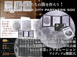 LunarCity紹介画像mini.png