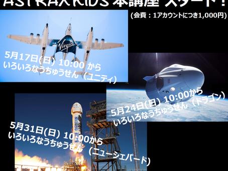 ASTRAX KIDS本講座が始まります!