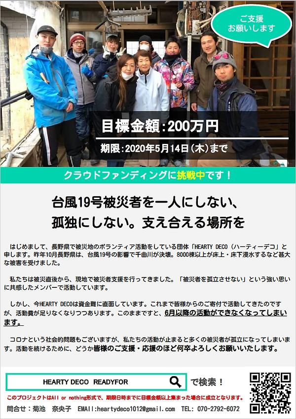 スクリーンショット 2020-04-03 15.31.56.png