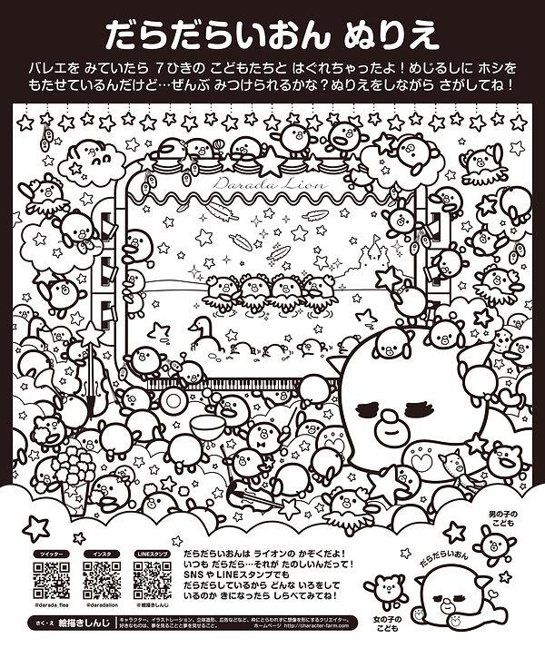 だらだらいおん塗り絵_絵描きしんじ納品.jpg