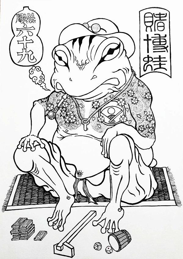 賭蛙.jpg