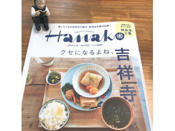 『Hanako吉祥寺特集号』 に掲載していただきました