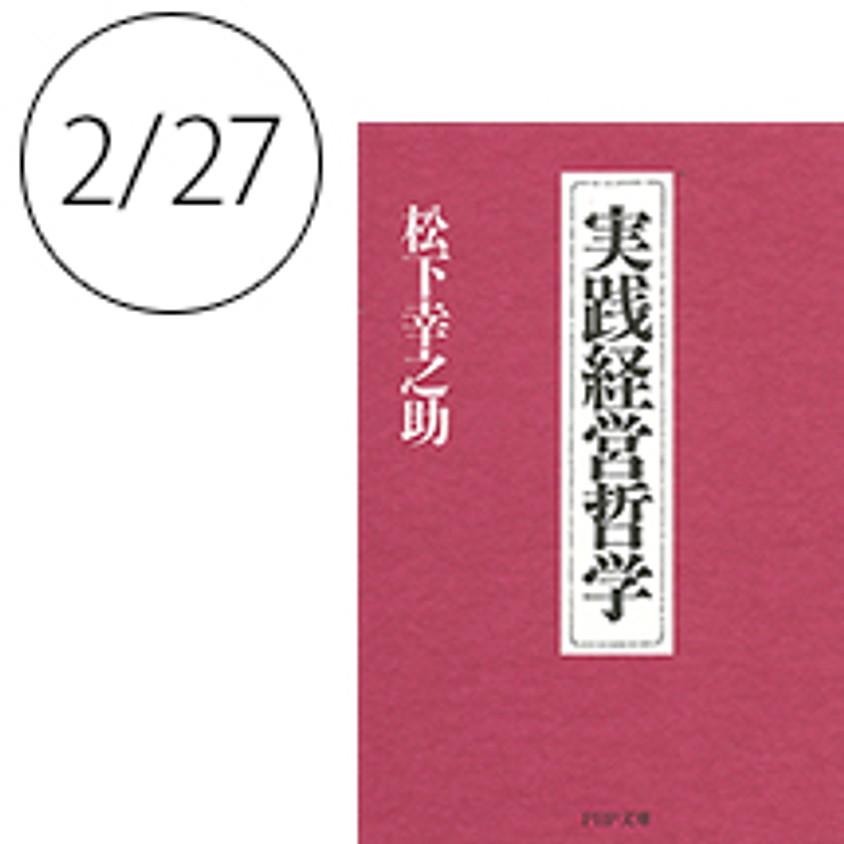60分DE名著解説!! 研究員が語る松下幸之助ベスト6冊講座 (2)