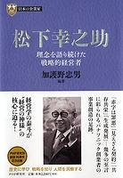 日本の起業家2 松下幸之助
