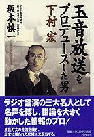 玉音放送をプロデュースした男 下村宏
