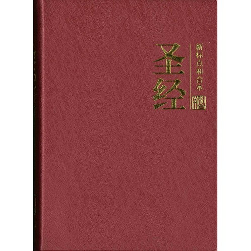 Chinese Bible 247 Simplified Union Version Bible in Pearl Vinyl Burgundy